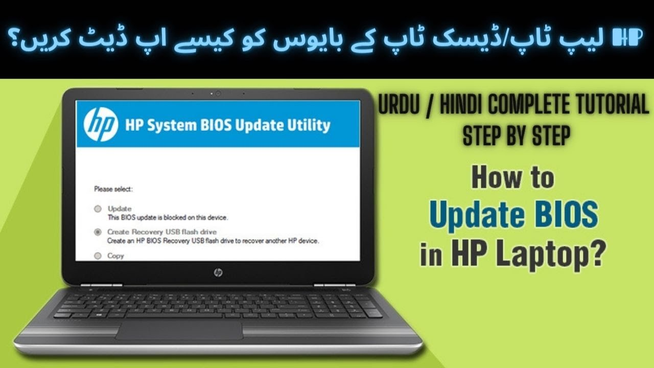How To Update Your Hp Computer Bios From Windows How To Update Bios Step By Step Hindi Urdu Youtube