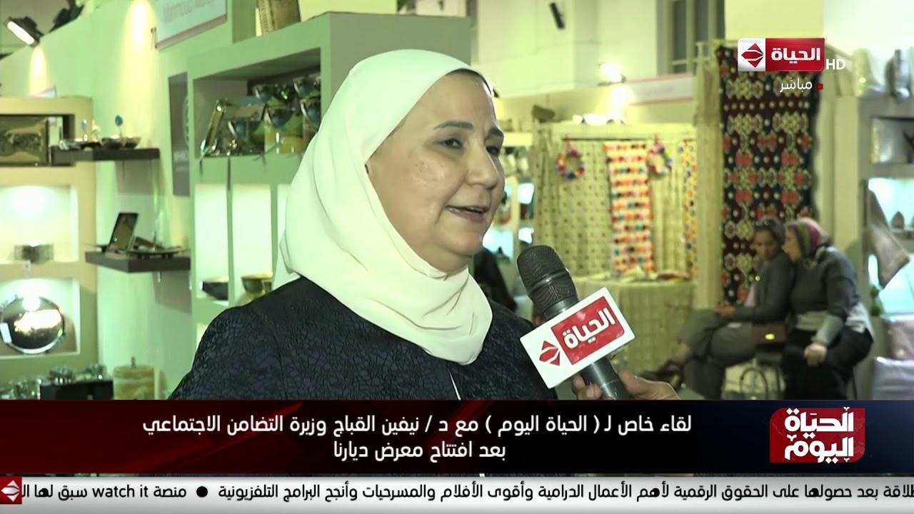 لقاء خاص لـ (الحياة اليوم) مع د / نيفين القباج وزيرة التضامن الاجتماعي بعد افتتاح معرض ديارنا