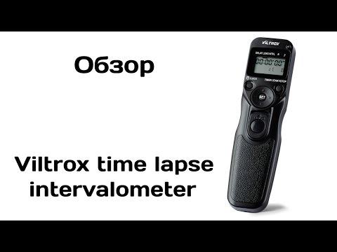 Обзор Viltrox time lapse intervalometer