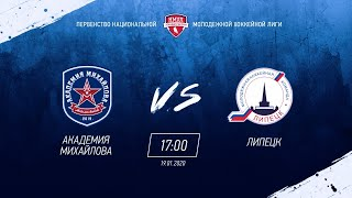 Gambar cover АКМ (Новомосковск) vs МХК ЛИПЕЦК (Липецк) 19 01 2020 / НМХЛ сезон 19-20