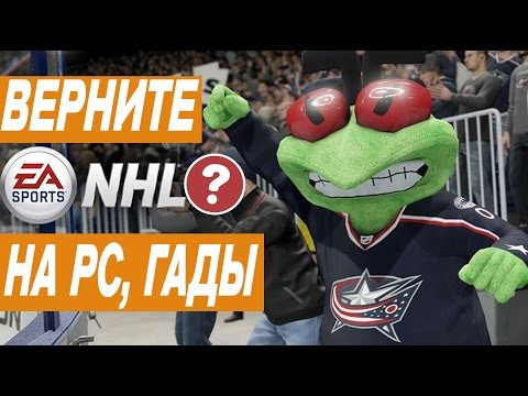 ВЕРНИТЕ NHL НА PC, ГАДЫ! / Отвечаю на запрос «nhl 16 +на pc скачать торрент русская версия»