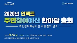 [LIVE] 2020년 언택트 주민참여예산 총회