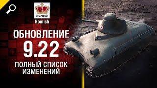 Обновление 9.22 - Полный Список Изменений - Будь готов! - от Homish и XXXKUBERXXX [World of Tanks]