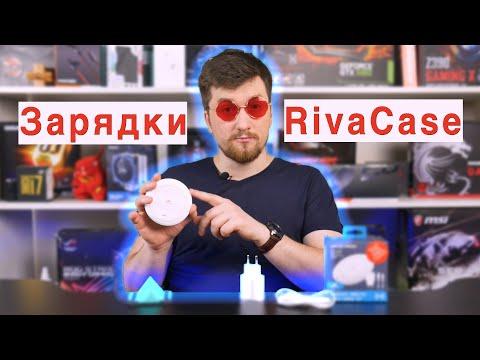 Обзор проводной и БЕСпроводной зарядки RivaCase (VA4914/VA4110)