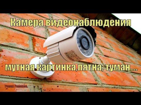 Камера видеонаблюдения,картинка пятнами,в чем причина?