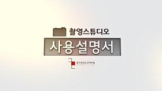 경기콘랩 촬영스튜디오(영상 카메라) 사용법