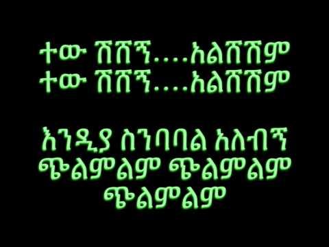 Ejigayehu Shibabaw (GG) Gela - Lyrics