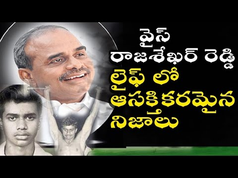 YSR Personal Life Secrets | Interesting and Unusual Facts about YS Rajasekhara Reddy