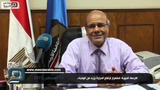 بالفيديو| رئيس هيئة الأرصاد: استمرار ارتفاع الحرارة يزيد عدد الوفيات