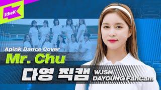 우주소녀 다영 미스터 츄 직캠 | WJSN DAYOUNG fancam | 에이핑크(Apink) Mr. Chu | 올라운돌(All Rounder IDOL) | Dance Cover