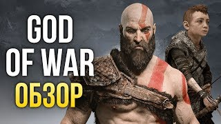 видео God of War (2018) обзор