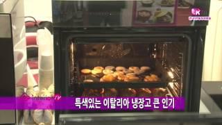 (NEW)(주)하우피아-SMEG냉장고(한국인테리어방송뉴…