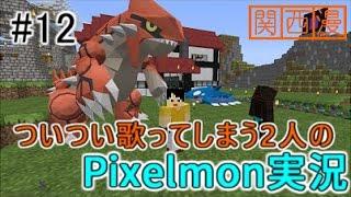 【Minecraft】ついつい歌ってしまう2人のpixelmon実況 Part12