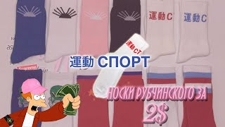 Обзор носков Гоши Рубчинского c Aliexpress за 2$