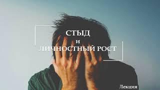 Как перестать стыдиться. Стыд и личностный рост