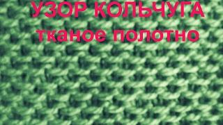 Рельефный узор Кольчуга Вязание спицами Видеоурок 12