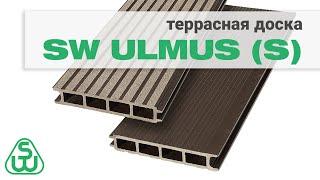 Террасная доска SW ULMUS (S) — обзор