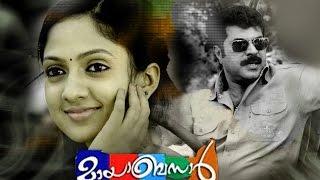 Malayalam Full Movie Mayabazar  | Full HD