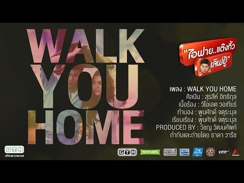 MV Walk You Home Ost.ไอฟาย..แต๊งกิ้ว..เลิฟยู้