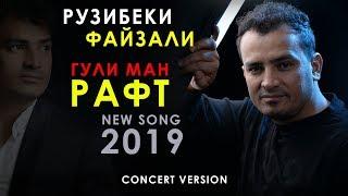 Рузибеки Файзали - Рафт 2019   Ruzibeki Fayzali - Raft 2019