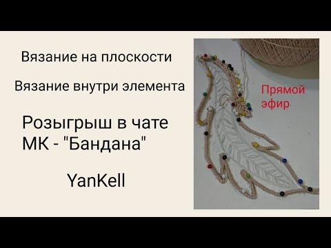 Листик/вязание на плоскости/вязание внутри элемента, от YanKell
