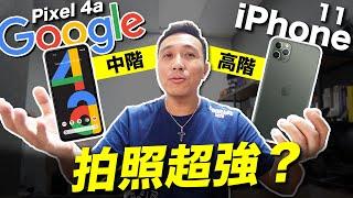 這超CP手機 Google Pixel 4a 照片 vs iPhone 11 Pro !!  張飛打得過岳飛嗎?「Men's Game玩物誌」