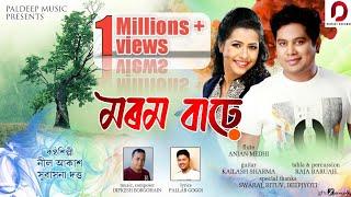 MOROM BARHE Assamese Song Download & Lyrics
