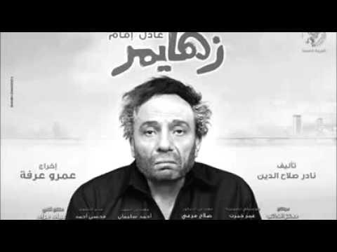 Omar Khairat - Zahaimar sound track
