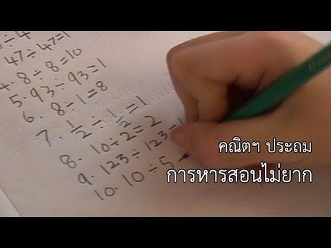 คณิตฯ ประถม การหารสอนไม่ยาก