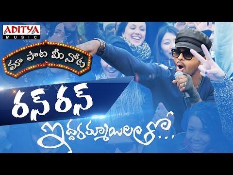 "Run Run Song With Telugu Lyrics ||""మా పాట మీ నోట""