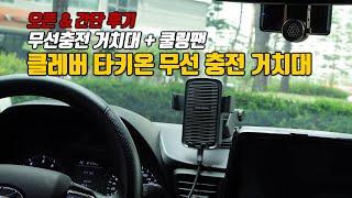 차량용 무선충전 거치대 쿨링팬 클레버타키온 신형 언박싱…