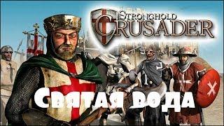 Stronghold Crusader! Путь крестоносца - Уровень 53 - Святая вода!