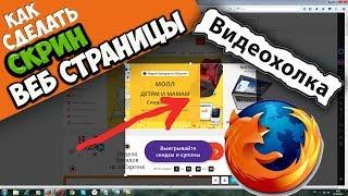 Как сделать скрин всей веб страницы с помощью Mozilla Firefox