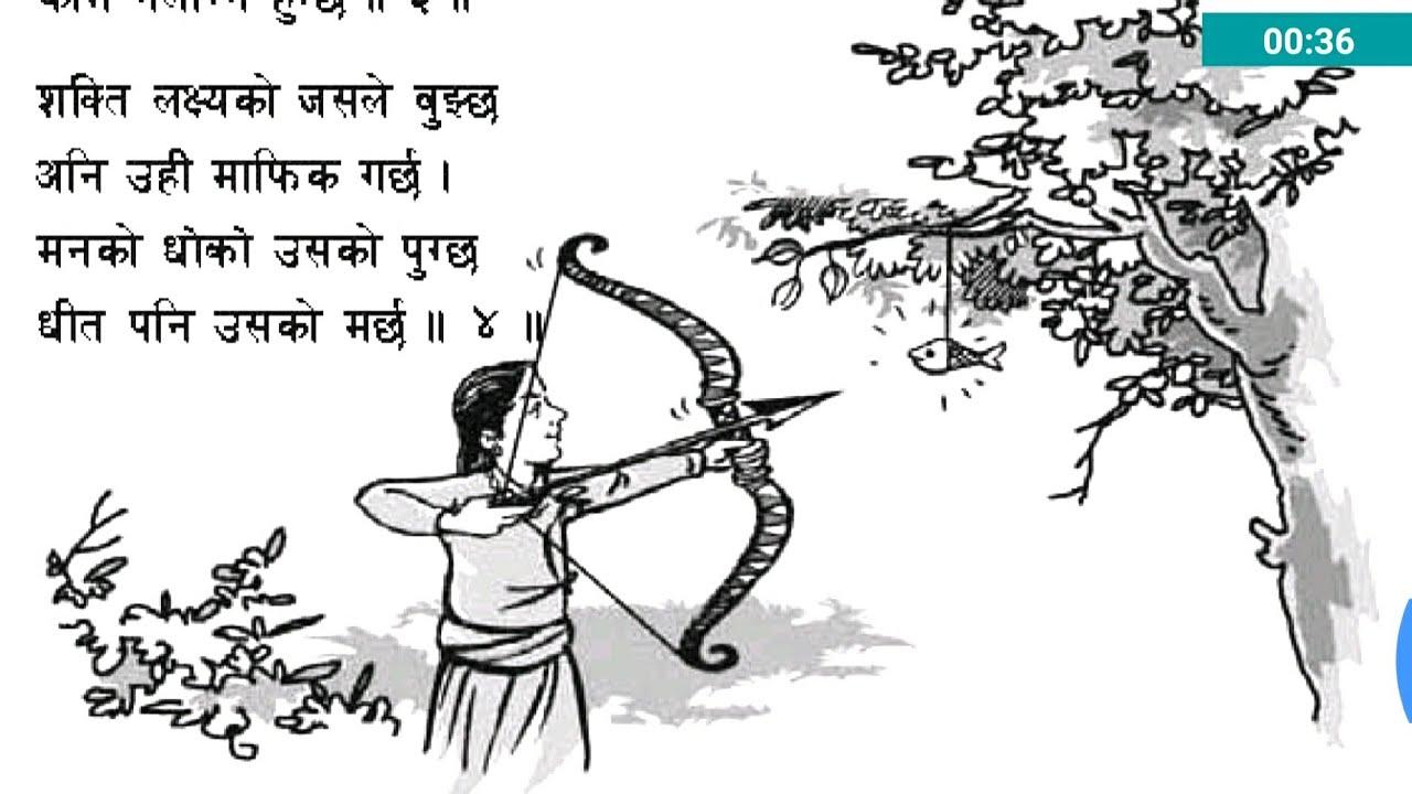 Lakshya (लक्ष्य) - Mero Nepali Kitaab Grade 4 *HD*