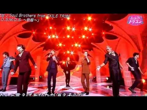 C.O.S.M.O.S.〜秋桜〜 三代目 J Soul Brothers from EXILE TRIBE