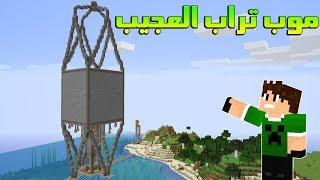 عرب كرافت #13 الموب تراب العجيب + بوابه النذر الاسطوريه !!