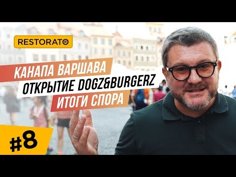 Бургер за 39 грн в Dogz&Burgerz. Джамала. Как открыть ресторан в Варшаве. Итог спора с Анатоличем