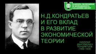 Николай Дмитриевич Кондратьев Теория длинных волн (Кондратьевские циклы)