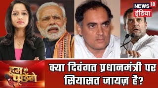 Is Poltics Over A Late Prime Minister Justified?   Hum Toh Poochenge With Preeti Raghunandan