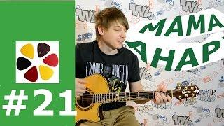 Бонустрек 21/ Мама анархия-Кино (в.Цой) разбор, кавер, на гитаре, аккорды, бой, вступление