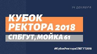 КУБОК РЕКТОРА 2018 | СПбГУТ (ВСЕ НОМЕРА)