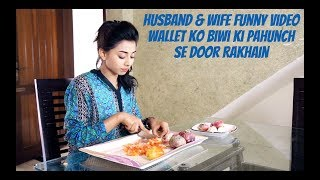 Best Husband wife funny video - Wallet ko biwi ki pahunch se door rakhain