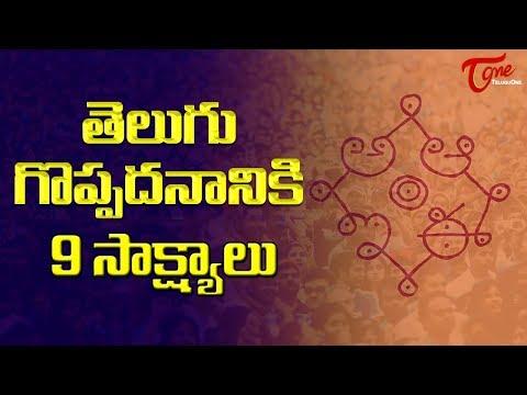 9 Amazing Unknown Facts About Telugu Language