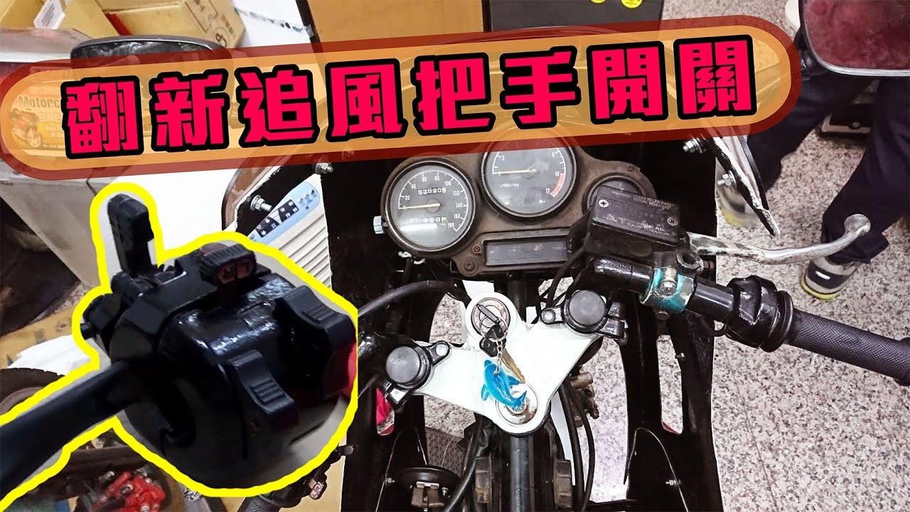 翻新老車的把手開關 但我建議不要翻新 追風 RZR RZX 135