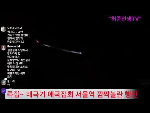 특집- 태극기 애국집회 서울역 깜짝놀란 행진