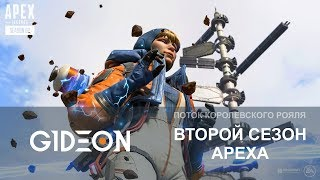 Стрим: Apex Legens - Второй сезон - Изменённая карта, новые пушки и компетитив