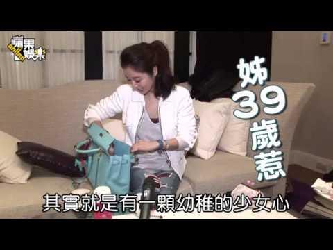 名人搜身:愛馬仕包只裝3500元 林心如笑稱「少花錢」--蘋果日報 20150505