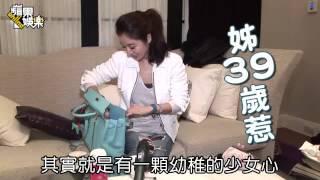 名人搜身:愛馬仕包只裝3500元 林心如笑稱「少花錢」--蘋果日報 20150505 thumbnail