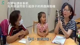 親子共讀繪本教學示範影片─2~4歲中階,教學目標:介系詞-- 裡面、外面、上面