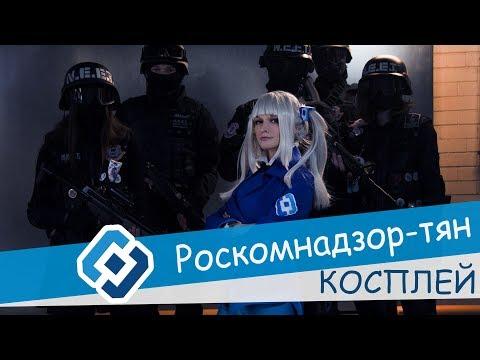 РОСКОМНАДЗОР-тян Косплей